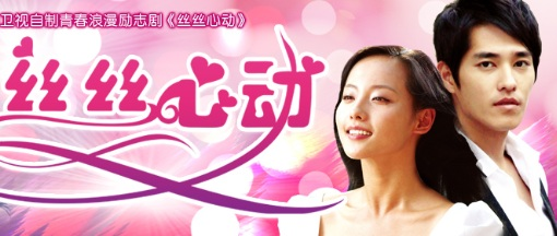 Strands of Love Poster, 2010, Blue Lan Cheng-Long