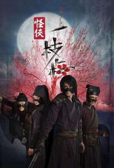 Strange Hero Yi Zhi Mei Poster, 2010