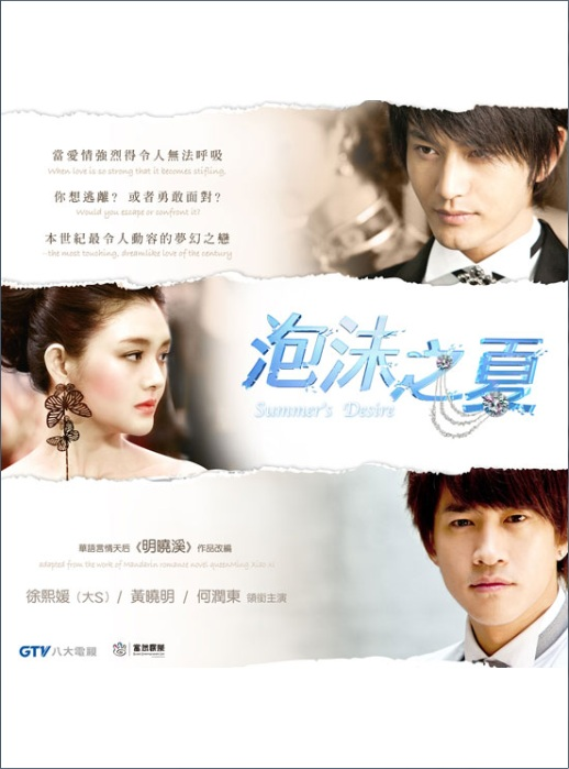 Summer's Desire Poster, 2010, Actor: Peter Ho Jun-Tung, Taiwanese Drama Series
