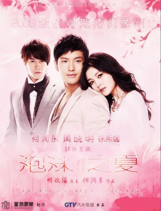 Summer's Desire Poster, 2010, Actress: Barbie Hsu Hsi Yuan, Taiwanese Drama Series