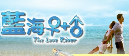 The Love River Poster, 2010