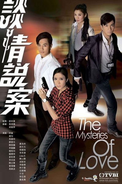 The Mysteries of Love Poster, 2010, Raymond Lam