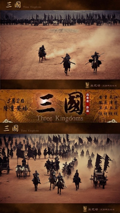 Three Kingdoms 2010