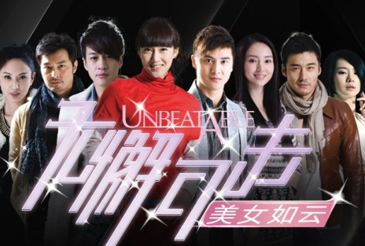 Unbeatable Poster, 2010, Andrew Lin