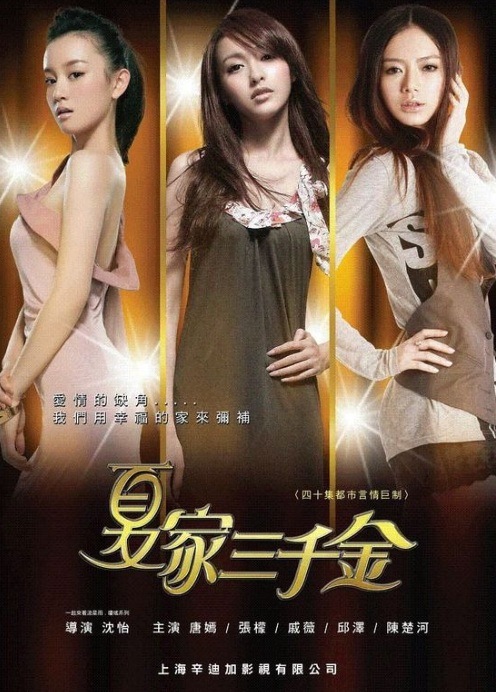 Xia Family Three Daughters Poster, 2010