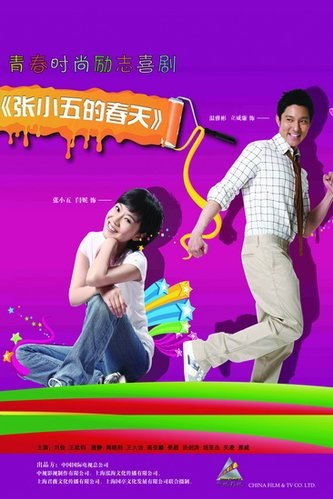 Zhang Xiaowu's Spring Poster, 2010, Yan Ni