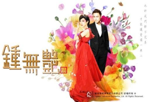 Zhong Wu Yen Poster, 2010, Actress: Cheryl Yang Chin-Hua, Taiwanese TV Series