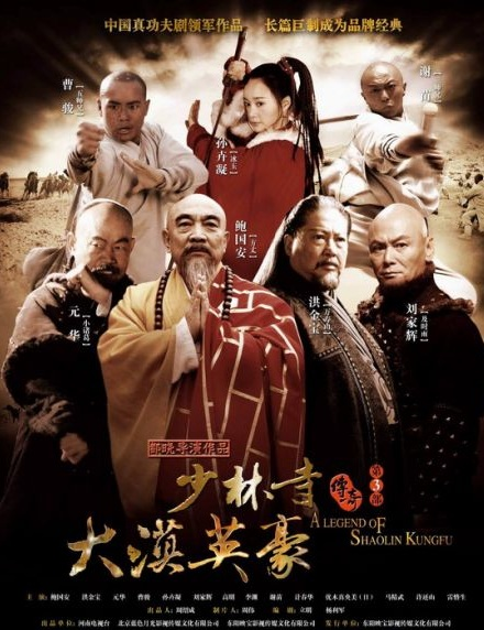 A Legend of Shaolin Temple 3 Poster, 2011