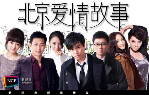Beijing Love Story Poster, 2011