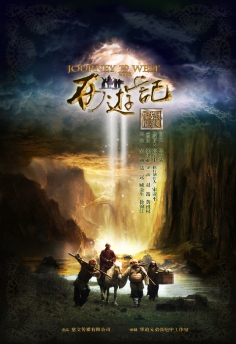 Journey to the West Poster, 2011