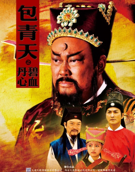Justice Bao Poster, 2011, Kenny Ho