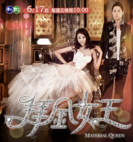 Material Queen Poster, 2011, Lynn Hung