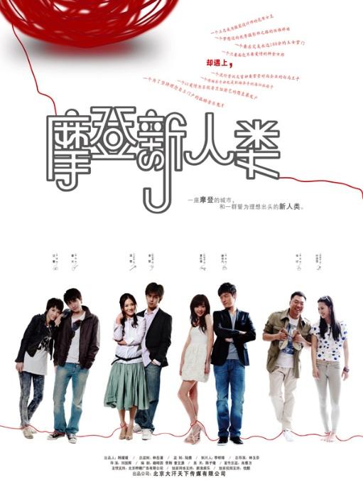 Modern New Mankind Poster, 2011, Hu Ge