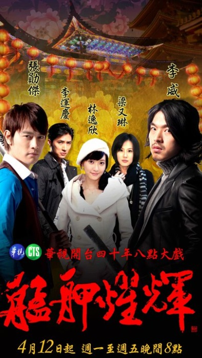 Monga Poster, 2011, Jack Li
