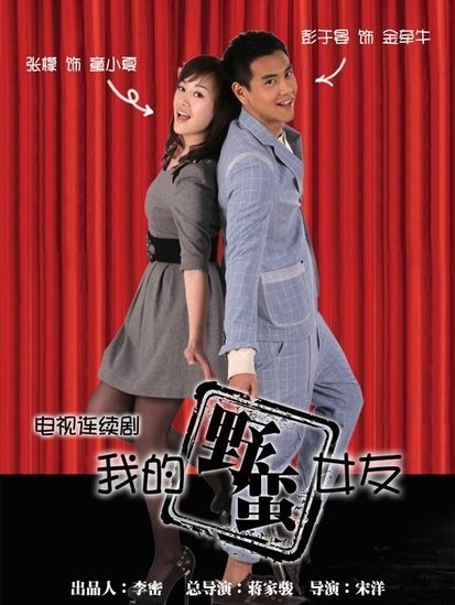 My Sassy Girl Poster, 2011, Lemon Zhang