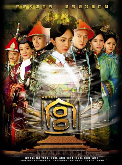 Palace Poster, 2011, Yang Mi, Tong Liya