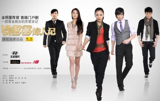 Qian Duoduo Gets Married Poster, 2011, Liu Tao