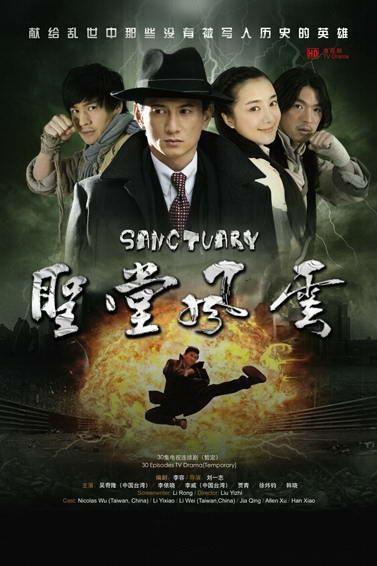 Sanctuary Poster, 2011, Nicky Wu Chi-Lung