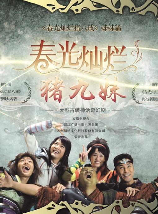 Spring Brightened Zhu Jiumei Poster, 2011
