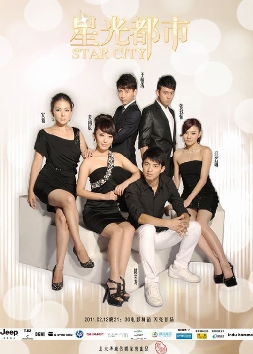Star City Poster, 2011