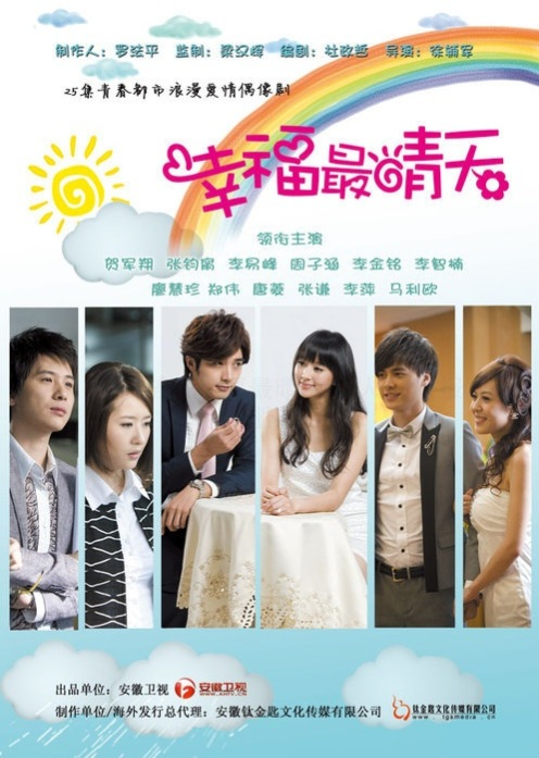 Sunny Happiness Poster, 2011, Mike He 賀軍翔