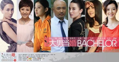The Bachelor Poster, 2011