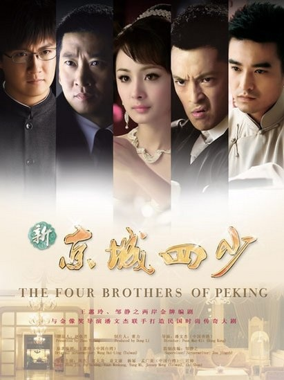 The Four Brothers of Peking Poster, 2011