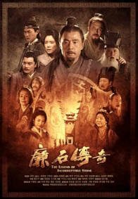 The Legend of Incorruptile Stone Poster, 2011