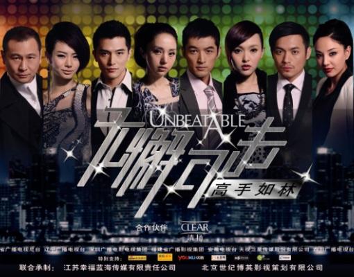 Unbeatable Poster, 2011