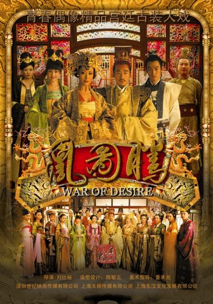 War of Desire Poster, 2011
